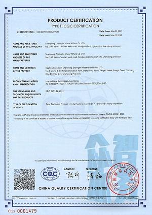 chanpin认证证书英wen版