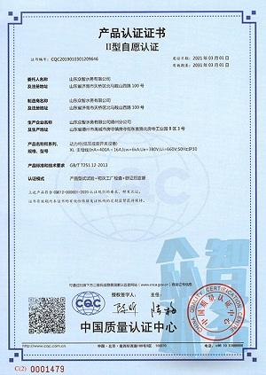 chanpin认证证书中wen版