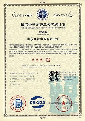 诚信经营shi范dan位等级证书