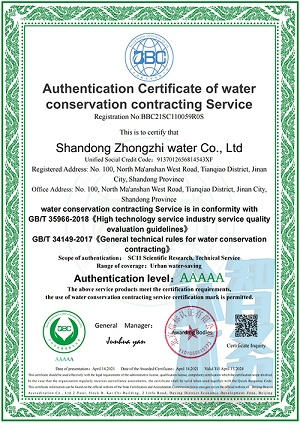 合同节水guanlifuwu认证证书--英wen版