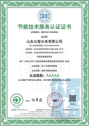 节能ji术fuwu认证证书--中wen版