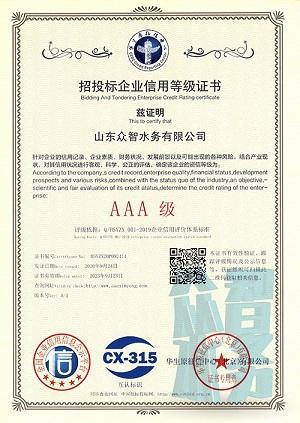 招投标企业信用等级证书