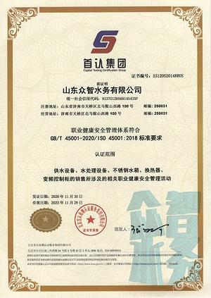 职业jian康安全guanli体系