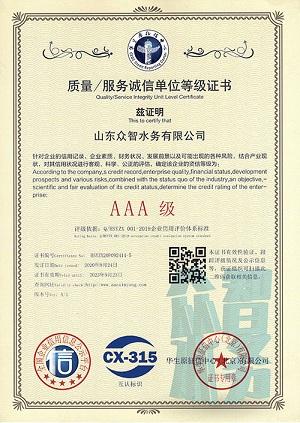 质量、fuwu诚信dan位等级证书